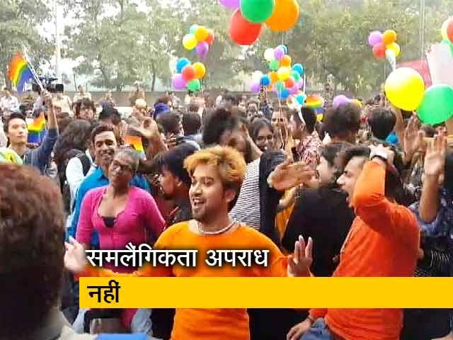 Videos : धारा 377 पर सुप्रीम कोर्ट का ऐतिहासिक फैसला- समलैंगिकता अपराध नहीं