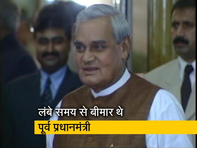 Videos : पूर्व PM अटल बिहारी वाजपेयी का 93 साल की उम्र में निधन