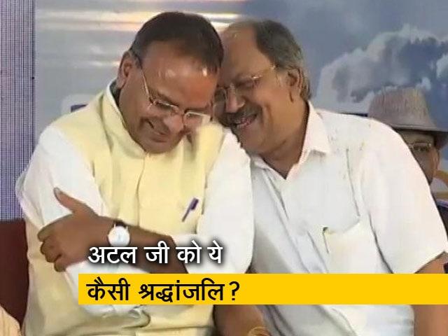 Videos : अटल जी की श्रद्धांजलि कार्यक्रम में हंसी-ठिठोली करते दिखे रमन सरकार के दो मंत्री