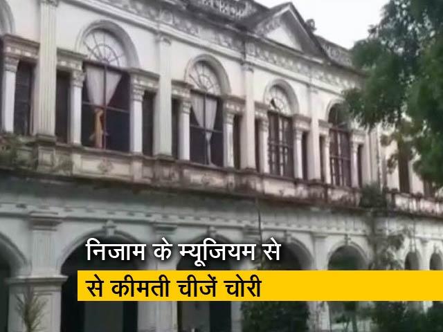 Video : हैदराबाद के निजाम के संग्रहालय से सोने का टिफिन और जवाहरात जड़ा कप चोरी