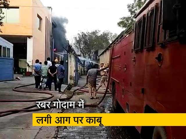 Videos : दिल्ली: वायुसेना के ऑपरेशन के बाद मालवीय नगर के रबर गोदाम में लगी आग पर पाया गया काबू