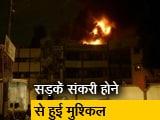 Video : न्यूज टाइम इंडिया : दिल्ली के मालवीय नगर में रबर के गोदाम में लगी भीषण आग