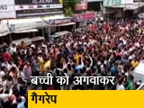 Videos : मंदसौर गैंगरेप मामला: आरोपी पुलिस रिमांड पर भेजा गया