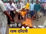 Videos : मंदसौर गैंगरेप मामला: दूसरे आरोपी की भी हुई गिरफ्तारी