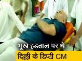 Video : दिल्ली के डिप्टी CM मनीष सिसोदिया अस्पताल में भर्ती