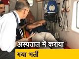 Video : बड़ी खबर : सत्येंद्र जैन के बाद मनीष सिसोदिया भी अस्पताल में भर्ती