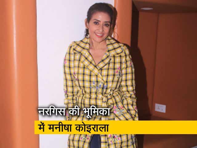 Videos : मनीषा कोइराला ने कहा - मैं हमेशा से संजय दत्त की प्रशंसक रही हूं