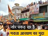 Video : महाराष्ट्र में फिर से ज़ोर पकड़ता नज़र आ रहा है मराठा आरक्षण का मुद्दा