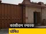 Video : बसपा प्रमुख मायावती ने बंगले को स्मारक घोषित किया