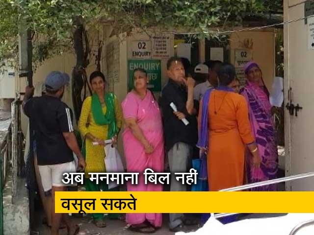 Video : निजी अस्पतालों पर नकेल, दिल्ली सरकार की ड्राफ़्ट एडवाइजरी