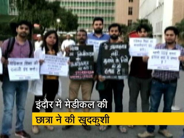 Videos : मेडिकल कॉलेजों की मनमानी कब खत्म होगी?