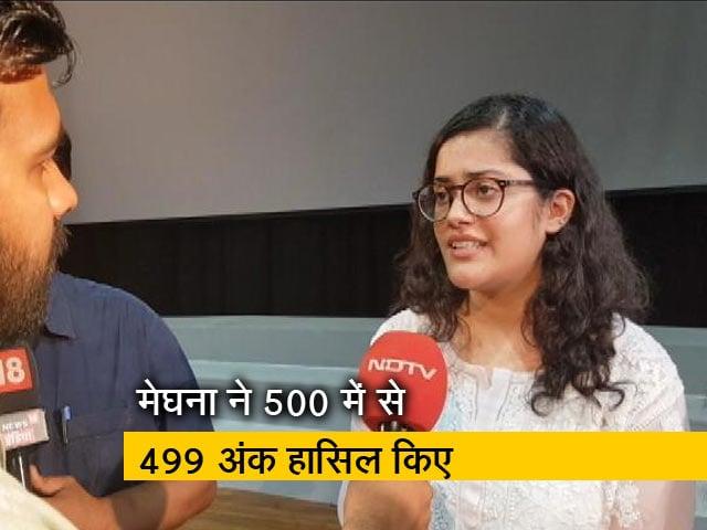 Video : सीबीएसई टॉपर बनने के बाद मेघना और उनके परिवारवालों से NDTV की खास बातचीत