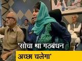 Video : BJP के साथ गठबंधन पावर के लिए नहीं था : महबूबा मुफ्ती