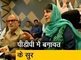 Video : जम्मू-कश्मीर : महबूबा मुफ़्ती की पार्टी पीडीपी में बग़ावत के सुर