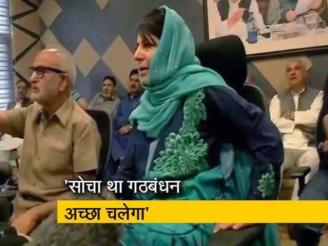 Videos : BJP के साथ गठबंधन पावर के लिए नहीं था : महबूबा मुफ्ती