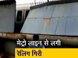 Video : बड़ी खबर: लाजपत नगर के पास रेलिंग गिरी, वायलेट लाइन पर असर