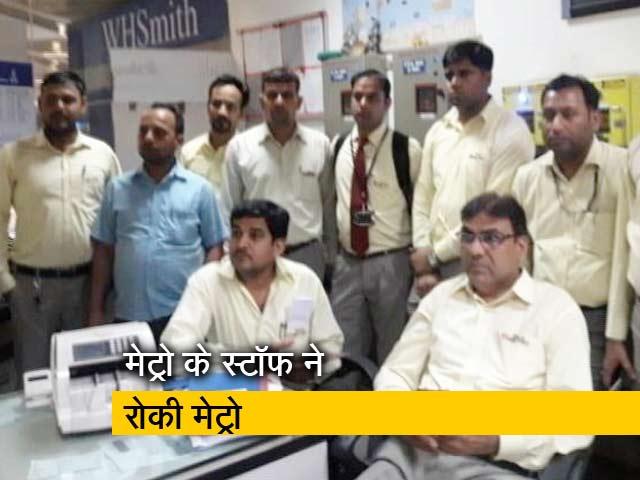 Videos : नेशनल रिपोर्टर: मेट्रो स्टेशन के मैनेजर की पिटाई की वजह से धमी मेट्रो की रफ्तार