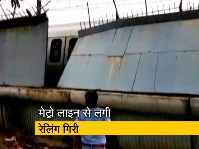 Videos : बड़ी खबर: लाजपत नगर के पास रेलिंग गिरी, वायलेट लाइन पर असर