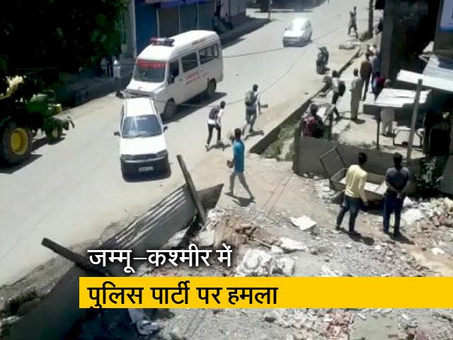 Videos : जम्मू-कश्मीर: पुलिस पार्टी पर ग्रेनेड से हमले में 10 घायल, रमजान के महीने में 4 दिन के अंदर दस हमले