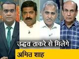 Video : मिशन 2019 : BJP-शिवसेना के रिश्तों पर नजर