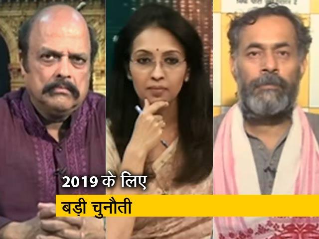 Videos : मिशन 2019 :  कैराना और नूरपुर में हार के बाद बीजेपी में 'रार'