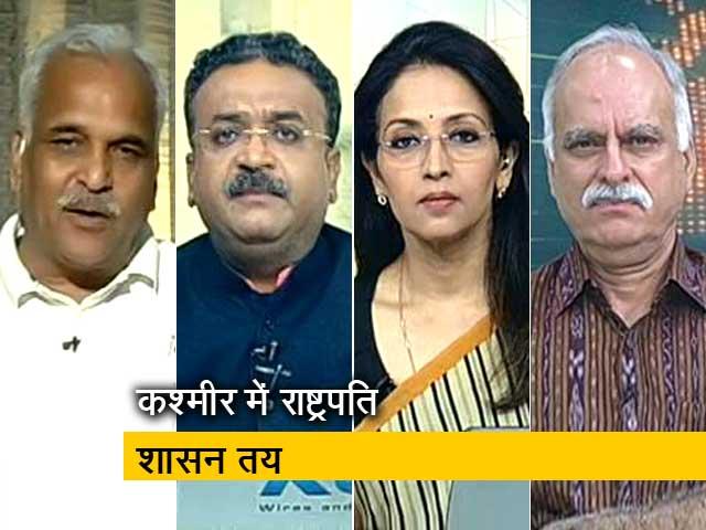 Video : मिशन 2019 : BJP ने क्यों छोड़ा PDP का साथ ?