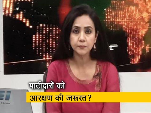 Videos : रणनीति इंट्रो : अनशन से मिलेगा आरक्षण?