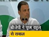 Video : बीजेपी ने राहुल से पूछा-चीन से क्या संबंध है जो बड़ी आवभगत हो रही