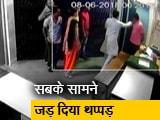 Video : मध्य प्रदेश : विधायक चंपालाल पर पुलिसकर्मी से बदसलूकी का आरोप