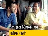 Video : EXCLUSIVE : NDTV से बोले शिवराज, कांग्रेस की एकता से कोई फर्क नहीं, बीजेपी ही जीतेगी