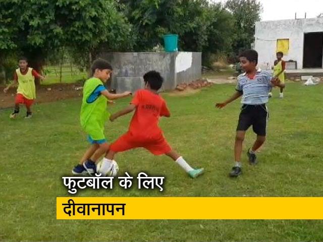 Videos : गुड़गांव : फुटबॉल से बदले बच्चे, खराब लतों से दूर हुए
