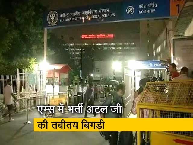 Videos : पूर्व प्रधानमंत्री अटल बिहारी वाजपेयी की हालत नाजुक