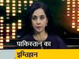Video : रणनीति इंट्रो: भारत के लिए पाक चुनाव के क्या मायने हैं?