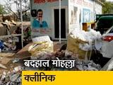 Video : GROUND REPORT : बीमार है दिल्ली का मोहल्ला क्लीनिक, हरकत में आई सरकार