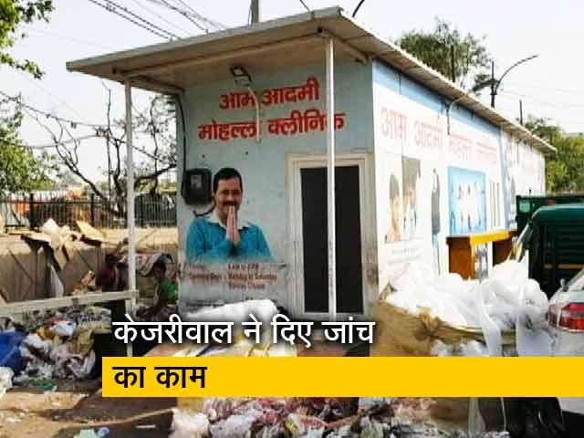 Video : सिटी सेंटर : बीमार है दिल्ली का मोहल्ला क्लीनिक, सरकार ने दिए जांच के आदेश