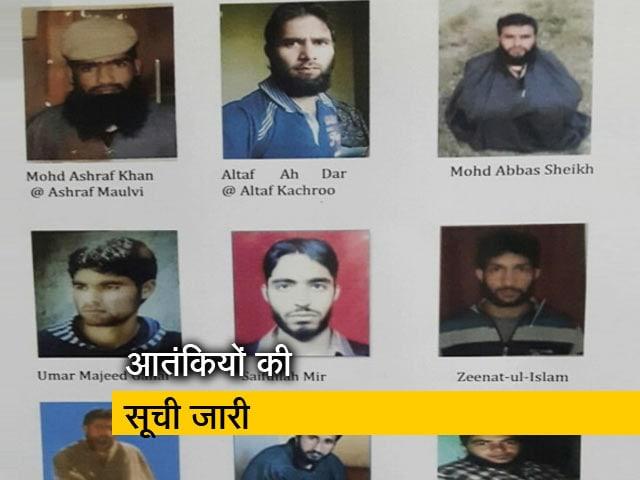 Videos : सुरक्षाबलों ने जम्मू-कश्मीर में टॉप 21 आतंकियों की सूची जारी की