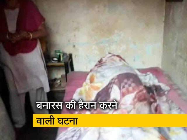 Video : पेंशन के लिए मां का शव छुपाए रखा, नहीं किया अंतिम संस्कार