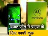Video: सेल गुरु: मोटो जी 6 और मोटो जी 6 प्ले पहुंचा भारत