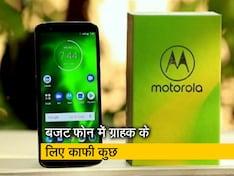 सेल गुरु: मोटो जी 6 और मोटो जी 6 प्ले पहुंचा भारत