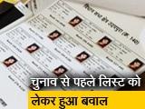 Video : मध्य प्रदेश के वोटर लिस्ट में फर्जीवाड़ा, एक ही नाम से कई मतदाता पहचान पत्र
