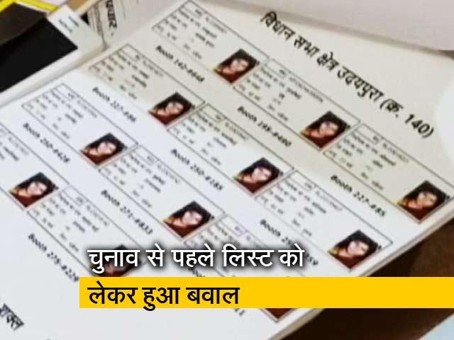 Videos : मध्य प्रदेश के वोटर लिस्ट में फर्जीवाड़ा, एक ही नाम से कई मतदाता पहचान पत्र