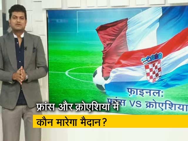 Videos : फीफा वर्ल्ड कप फाइनल :  फ़्रांस और क्रोएशिया में कौन मारेगा मैदान? देखिये ये रिपोर्ट