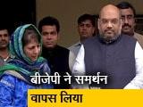 Video : बीजेपी ने जम्मू-कश्मीर में महबूबा मुफ्ती सरकार से समर्थन वापस लिया