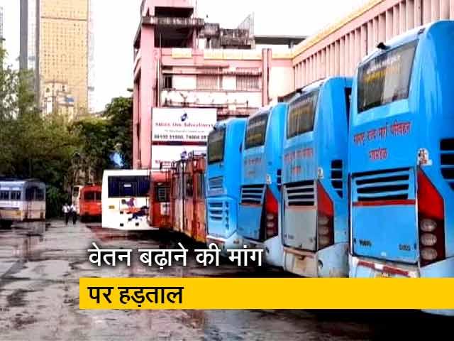 Video : महाराष्ट्र राज्य बस परिवहन की हड़ताल से यात्री हलकान