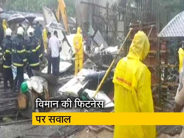 Videos : मुंबई में क्रैश हुए विमान की फिटनेस पर सवाल, 9 साल में पहली बार टेस्ट उड़ान पर निकला था