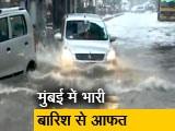 Video : मुंबई में भारी बारिश, कई निचले इलाकों में भरा पानी