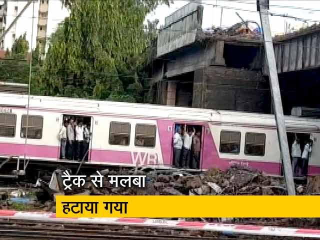 Video : मुंबई : ट्रैक से मलबा हटाया गया, रेल सेवाएं शुरू