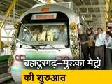 Video : पीएम नरेंद्र मोदी ने किया बहादुरगढ़-मुंडका मेट्रो लाइन का उद्घाटन