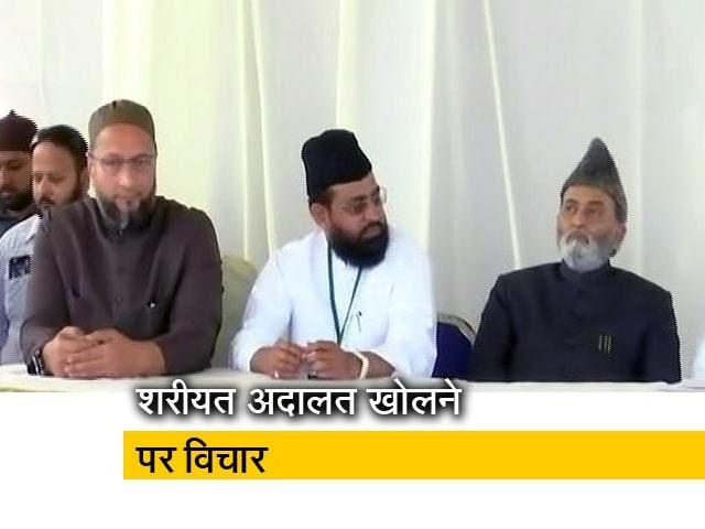 Videos : ऑल इंडिया मुस्लिम पर्सनल लॉ बोर्ड की बैठक 15 जुलाई को, हर जिले में शरीयत अदालत खोलने पर विचार