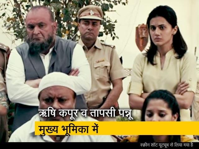 Videos : Mulk Film Review : समाज को आइना दिखाती है फिल्म 'मुल्क'